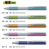 [奇奇文具] 【Zebra 斑馬 伸縮筆】ZEBRA  BP115 伸縮原子筆 (粉彩色系)