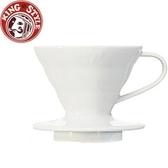 金時代書香咖啡 HARIO HARIO V60 01系列陶瓷濾杯(優雅白)VDC-01W