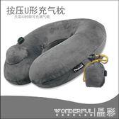 U型枕 按壓充氣護頸枕便攜折疊多功能u型枕旅行辦公飛機頸椎頸部靠枕頭 晶彩生活