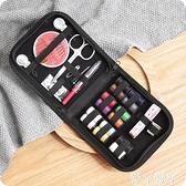 [2包]針線包優思居便攜式針線包家用縫紉工具套裝裁縫手工線盒縫補針線盒 愛丫
