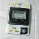 LED 感應投光燈 戶外燈 20W (暖白)