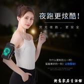 跑步手機臂包運動手機臂套男女通用蘋果華為臂袋手腕健身綁帶裝備 中秋節全館免運