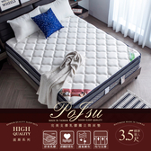 波斯系列-浮夢四線乳膠透氣護邊獨立筒床墊/單人3.5尺/H&D東稻家居