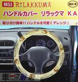 車之嚴選 cars_go 汽車用品【RK53】日本Rilakkuma懶懶熊拉拉熊 好朋友圖案 車用方向盤套 方向盤保護套