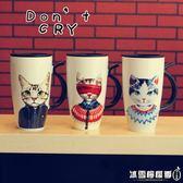 馬克杯 陶瓷咖啡杯個性帶蓋學生情侶馬克杯成人喝水杯子