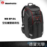 ▶雙11折300 Manfrotto MB BP-D1 空拍機雙肩背包  正成總代理公司貨 相機包 送抽獎券