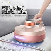 除螨儀 德爾瑪無線除螨儀家用床上吸塵器小型紫外線殺菌機吸小狗毛小米粒 韓菲兒