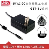 MW明緯 GST18U12-P1J 12V全球認證插牆型變壓器 (18W)