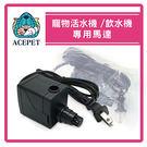 【力奇】ACEPET 寵物活水機/飲水機...