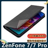 ASUS ZenFone7/7 Pro 拼接撞色保護套 軟殼 菱格側翻皮套 幾何圖形 隱形磁吸 支架 手機套 手機殼