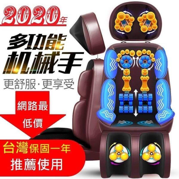 現貨免運費 2020年最新升級款媲美按摩椅 全身揉捏紓壓解憂泰式開背 多功能按摩墊按摩椅四件組