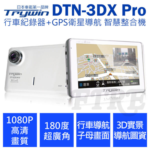 Trywin DTN-3DX Pro 行車導航智慧整合機 20合一超強功能 VR3D實景導航【贈16G+3孔+讀卡機】