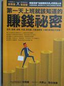 【書寶二手書T9/財經企管_MKW】第一天上班就該知道的賺錢秘密_張秀滿_2014年