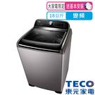 【TECO 東元】18公斤變頻直驅洗衣機 W1801XS 含基本安裝+舊機回收