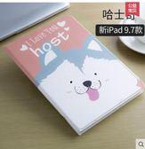 新款iPad保護套iPad9.7全包邊軟矽膠 BS17111『樂愛居家館』