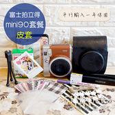 【菲林因斯特】平行輸入 Fujifilm mini90 棕色 12件皮套套餐組 // 拍立得 皮套 底片相簿
