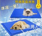 大型夏天降溫寵物用品加厚散熱墊SMY6819【極致男人】