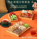 水果盤 水果盤客廳茶幾家用干果糖果零食創意輕奢玻璃收納盒瓜子堅果網紅 618購物節