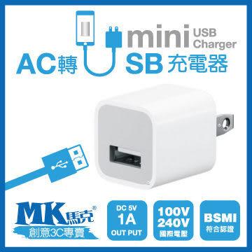 【MK馬克】USB電源充電器 (5V/1A) BSMI 安規合格認證 保固一年 充電頭 豆腐頭 插座 插頭