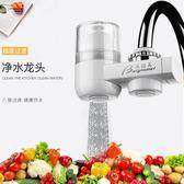 凈水器水龍頭凈水器家用廚房自來水過濾器水龍頭過濾器嘴 年貨慶典 限時八折