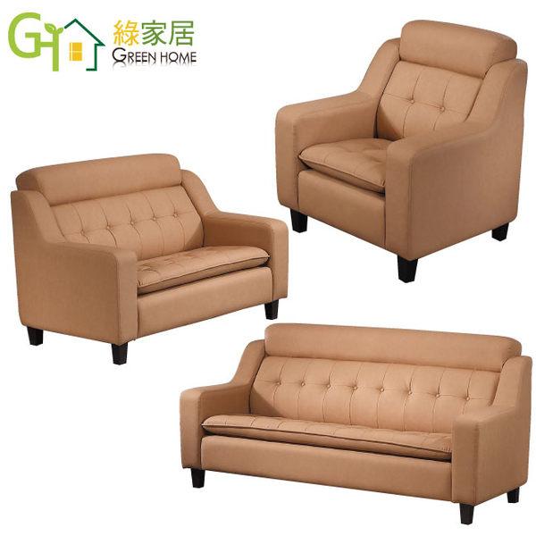【綠家居】歐提斯 時尚橘黃色皮革沙發椅組合(1+2+3人座)