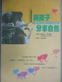 【書寶二手書T3/動植物_MDO】與孩子分享自然_王家祥等, 約瑟夫.柯