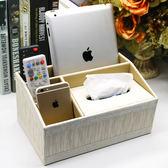萬聖節狂歡   創意家居紙巾盒抽紙盒 歐式簡約多功能桌面遙控器收納盒客廳茶幾【居享優品】
