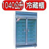 TATUNG大同【TRG-4RA】冷藏櫃
