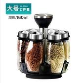 轉調料盒套裝調味罐廚房收納鹽罐佐料玻璃家用密封調料瓶罐 - 風尚3C