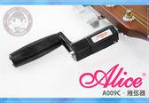 【小麥老師樂器館】捲弦器 多功能高級 可分離 Alice A009C 吉他 電吉他 烏克麗麗 guitar【A598】