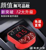 車載充電器mp3藍芽播放器點煙器插頭u盤車用多功能手機快充 優家小鋪