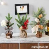 桌面迷你聖誕樹簡約聖誕裝飾品創意 25CM小聖誕樹擺件聖誕節禮物 居家物語