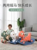 搖搖馬 兒童家用搖搖馬學步兩用二合一寶寶塑料加厚木馬1-2周歲禮物玩具 寶貝計畫by