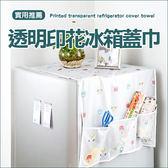 ✭米菈生活館✭【Q177】透明印花冰箱蓋巾 分類 整理 收納 防水 擦拭 掛袋 防塵 多功能 分格 韓式