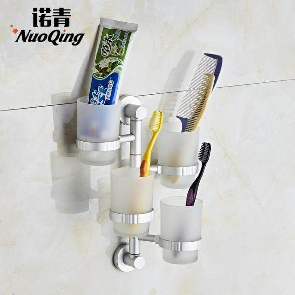 萬聖節優惠-太空鋁牙刷架牙刷杯架漱口杯架刷牙杯架玻璃四杯架