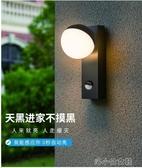 壁燈 創意戶外壁燈外墻人體感應門前燈led照明防水庭院燈超亮 智能家用 快速出貨YJT