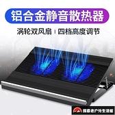 鋁合金底座水冷支架手提電腦游戲本靜音降溫筆電散熱器電腦風扇【探索者戶外生活館】