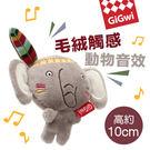 【毛麻吉寵物舖】GiGwi仿聲總動員-印...