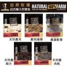 *WANG*【小包】自然牧場100%Natural Farm紐西蘭天然零食《鹿耳/鹿肺/鹿肉/鹿肩》