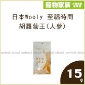 寵物家族-日本Wooly 至福時間-胡蘿蔔王(人參)15g