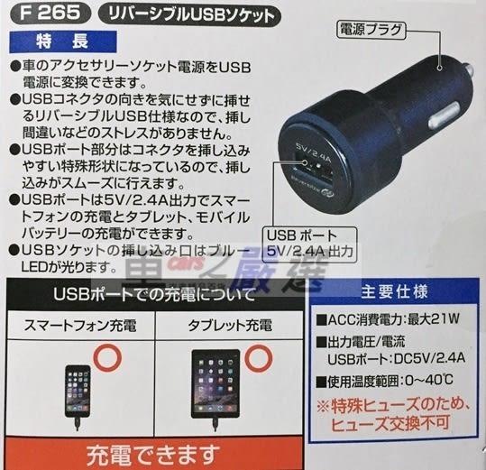 車之嚴選 cars_go 汽車用品【F265】日本SEIWA 2.4A智慧型手機點煙器充電器插座 手機車充(可充IPAD/平板)