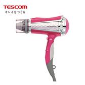 [TESCOM]大風量負離子吹風機 TID960TW