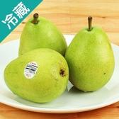 美國綠西洋梨 4粒/盒(約780g±5%/盒)【愛買冷藏】