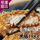 勝崎生鮮 台灣神農1983極黑豚-菲力里肌5包組 (200公克±10%/2片)【免運直出】