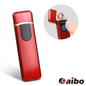 USB充電式 智能觸控感應 防風點菸器紅色