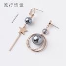 不對稱幾何造型星星珍珠夸張耳環日韓耳飾 萬客居