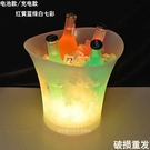 塑料發光酒吧冰桶led香檳桶壓克力發光香檳冰桶發光七彩家用冰桶 小明同學