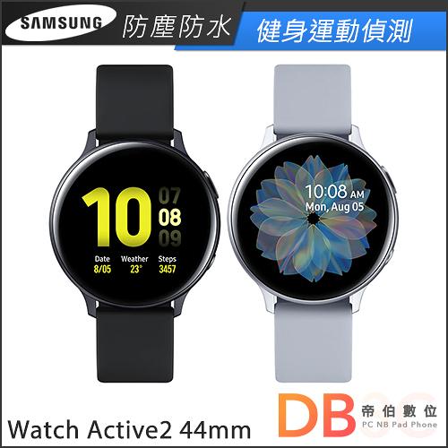 加碼贈★Samsung Watch Active2 44mm 鋁製(藍牙) 智慧型手錶(R820)(6期0利率)-送踏墊+保護貼+無線行動電源