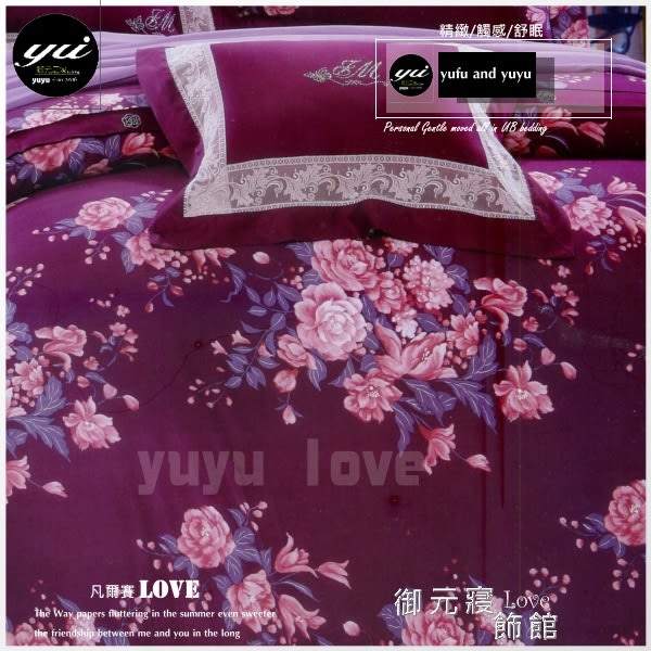 『凡爾賽LOVE』(6*7尺)四件套/紫*╮☆【薄被套+床包】60支高觸感絲光棉/特大