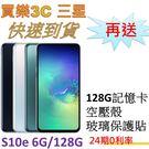 三星 S10e 手機 6G/128G,送 128G記憶卡+空壓殼+玻璃保護貼,24期0利率 登錄送耳機